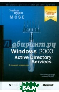 Microsoft Windows 2000 Active Directory Services. Учебный курс MCSE. 2-е издание 