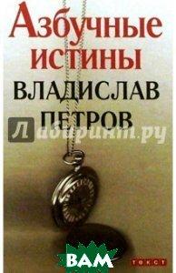 Азбучные истины: Роман  Петров В. купить