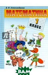 Математика. 1 класс. Учебник. В 2-х книгах. Книга 2. Система Д.Б. Эльконина - В.В. Давыдова. ФГОС Вита-Пресс