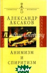 Анимизм и спиритизм  Александр Аксаков купить