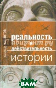 Реальность и действительность истории  Левинтов А.Е. купить