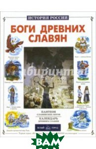 Боги древних славян   В. И. Калашников купить