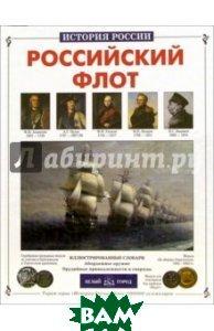 Российский флот   Калинов В. купить