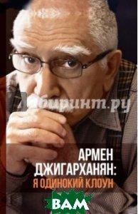 Армен Джигарханян: `Я одинокий клоун`  Дубровский В. купить