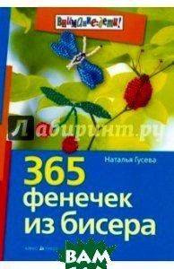 365 фенечек из бисера  Гусева Н.А. купить