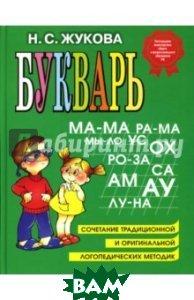 Букварь. Пособие по обучению дошкольников правильному чтению  Жукова Н.С. купить