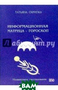 Информационная матрица - гороскоп  Татьяна Скрипка купить