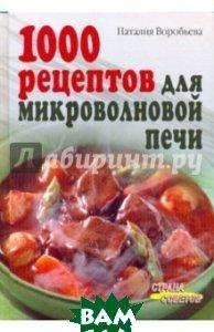 1000 рецептов для микроволновой печи  Воробьева Н.В. купить