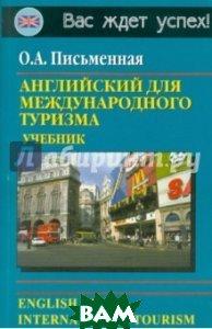 Английский язык для международного туризма  Письменная О.А. купить