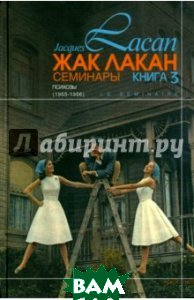 Семинары. Психозы (1955-1956). Книга 3