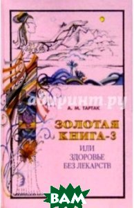 Золотая книга-3, или Здоровье без лекарств  Тартак А.М. купить
