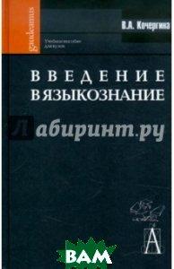 Введение в языкознание. Учебное пособие. 2-е издание  Кочергина В.А. купить