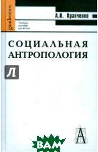 Социальная антропология. Учебное пособие для вузов  Кравченко А.И  купить
