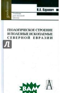 Геологическое строение и полезные ископаемые Северной Евразии.   Карлович И.А. купить