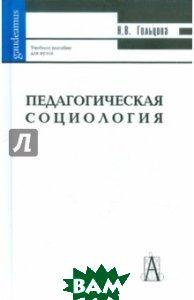 Педагогическая социология  Гольцова Наталья Владимировна купить