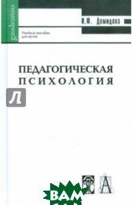 Педагогическая психология. Учебное пособие  Демидова И.Ф.  купить