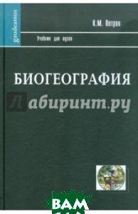 Биогеография. Учебник для вузов  Петров Кирилл Михайлович купить