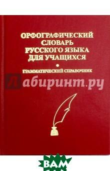 Орфографический словарь русского языка для учащихся Грамматический справочник   купить