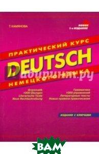 Практический курс немецкого языка. DEUTSCH.   Камянова Т. купить