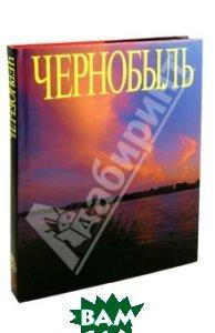 Губарев Владимир / Чернобыль. Фотоальбом