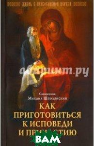 Как приготовиться к исповеди и причастию  Священник Михаил Шполянский купить