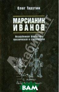 Марсианин Иванов. Ненаучная фантастика прозаическая и стихотворная