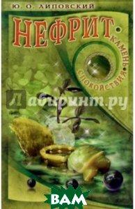 Нефрит - камень спокойствия  Липовский Ю.О. купить