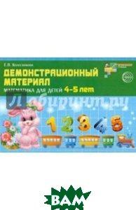 Демонстрационный материал по математике для детей 4-5 лет  Колесникова Е.В. купить