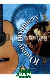 Юному гитаристу  Катанский В.М купить