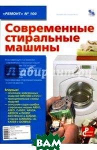 Современные стиральные машины