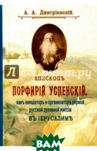 Епископ Порфирий (Успенский) как инициатор и организатор первой русской духовной миссии
