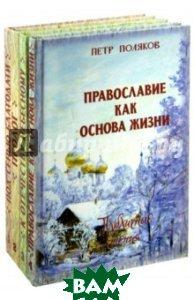 Собрание сочинений Полякова. В 4-х томах
