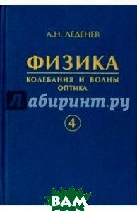 Физика. В 5 книгах. Книга 4. Колебания и волны. Оптика  Леденев А.Н.  купить