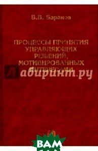 Процессы принятия управленческих решений, мотивированных интересами  Баранов В.В.  купить