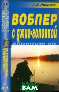 Современные рыболовные снасти. Воблер с джиг-головкой. Справочник