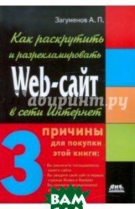 Как раскрутить и разрекламировать Web-сайт в сети Интернет  Загуменов А.П. купить