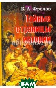 Тайные страницы истории  Фролов Виктор Алексеевич купить