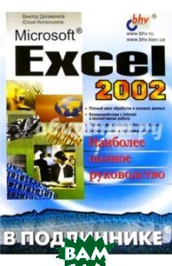 Microsoft Excel 2002  Серия: В подлиннике  Долженков ,Колесников купить