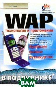WAP. Технология и приложения. Наиболее полное руководство  Русеев Сергей купить
