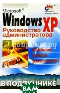 Microsoft Windows XP. Руководство администратора. Наиболее полное руководствов подлиннике  А. Г. Андреев и др. купить