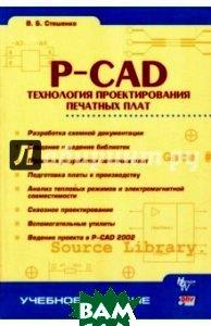 P-CAD: Технология проектирования печатных плат.  Стешенко В.Б. купить