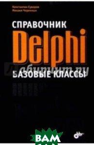 Справочник Delphi: Базовые классы  Суворов К.А., Черемных М.Н. купить