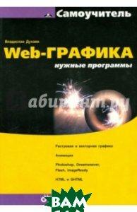 Web-графика: нужные программы. Самоучитель  Дунаев Владислав Вадимович купить