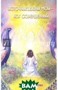 Источник жизни мой - Бог совершенный  Калашникова Светлана Анатольевна купить