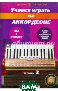 Учимся играть на аккордеоне. Альбом пьес для нач. кл. детских музыкальных школ. Тетрадь 2 (+CD)