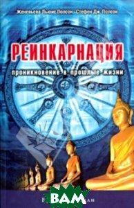 Реинкарнация: Проникновение в прошлые жизни   Полсон Ж.Л., Полсон С.Дж. купить