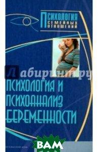 Психология и психоанализ беременности   Райгородский Д.Я. купить