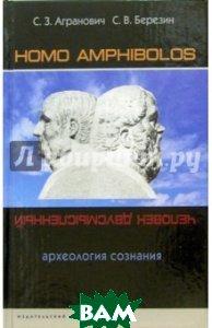 Homo amphibolos(человек двусмысленный)  Агронович С.З., Березин С.В. купить