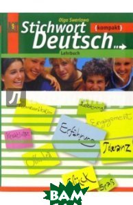 Ключевое слово - немецкий язык. Компакт. Учебник для 10-11 классов  Зверлова О. купить