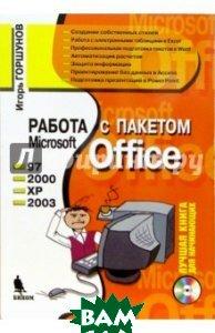 Работа с пакетом Microsoft Office. 97/200/XP/2003 + CD  Горшунов И.С.  купить